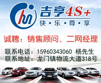 龙岩吉亨汽车销售服务有限公司