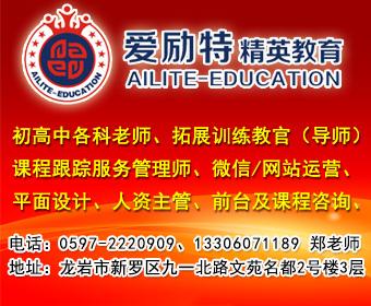 龙岩市爱励特教育培训学校