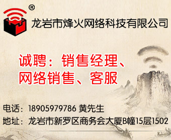龙岩市烽火网络科技有限公司
