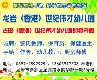 Longyan (Hong Kong) Century Weicai Kindergarten