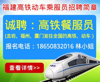 福州、厦门、龙岩高铁动车组乘服员招聘简章0203
