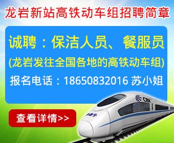 龙岩新站高铁动车组乘服员、餐服员招聘简章