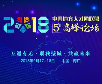 2018年第五届中国地方人才网大会高峰论坛