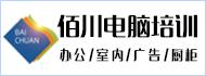 龙岩佰川电脑培训