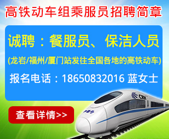 Longyan, Fuzhou, Xiamen High-speed Rail EMU crew recruitment guide