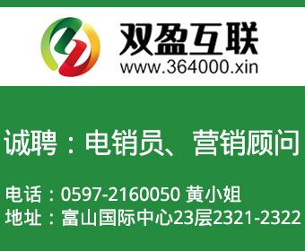 龙岩市双盈互联网信息服务有限公司