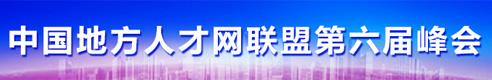 中国五金产业人力资源高峰论坛暨中国地方人才网联盟第六届峰会