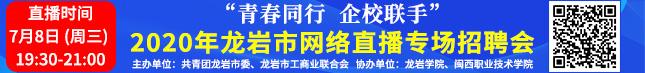"""""""青春同行 企校联手""""――2020年龙岩市网络直播专场招聘会"""