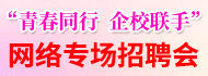 """""""青春同行 企校联手""""——2020年贝博网网络专场招聘会"""