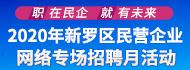 2020年新罗区民营企业网络专场招聘月活动