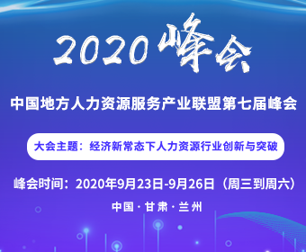 中国地方人力资源服务产业联盟第七届峰会