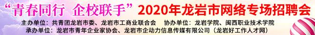 """""""青春同行 企校联手""""――2020年龙岩市网络专场招聘会"""