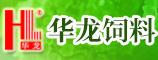福建省龙8国际官网首页市华龙饲料有限公司
