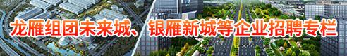 龙雁组团未来城、银雁新城等企业招聘专栏