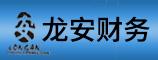 龙岩市新罗区龙安财务咨询有限公司