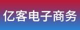 龙岩市亿客电子商务有限公司