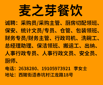 福建省麦之芽餐饮服务有限公司